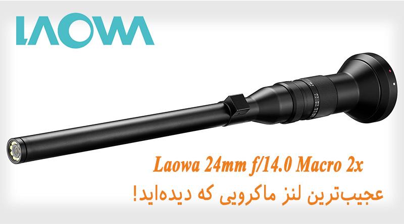 لنز Laowa 24 f14 macro 2x