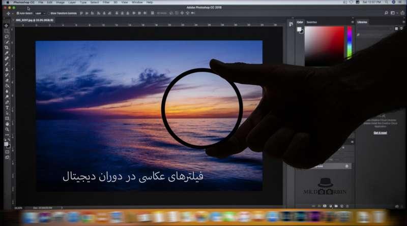 فیلتر عکاسی در دوران دیجیتال