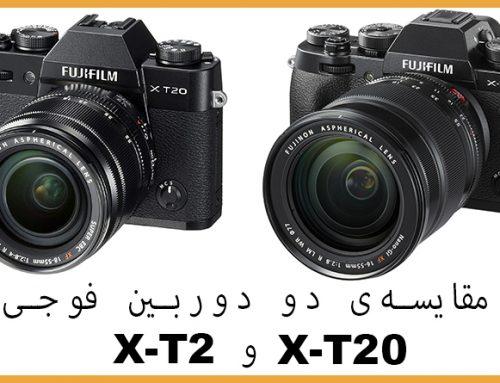مقایسهی دوربین فوجی X-T2 و X-T20 : کدوم رو بخریم؟
