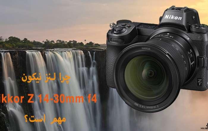 لنز نیکون Nikkor Z 14-30 mm f/4 S
