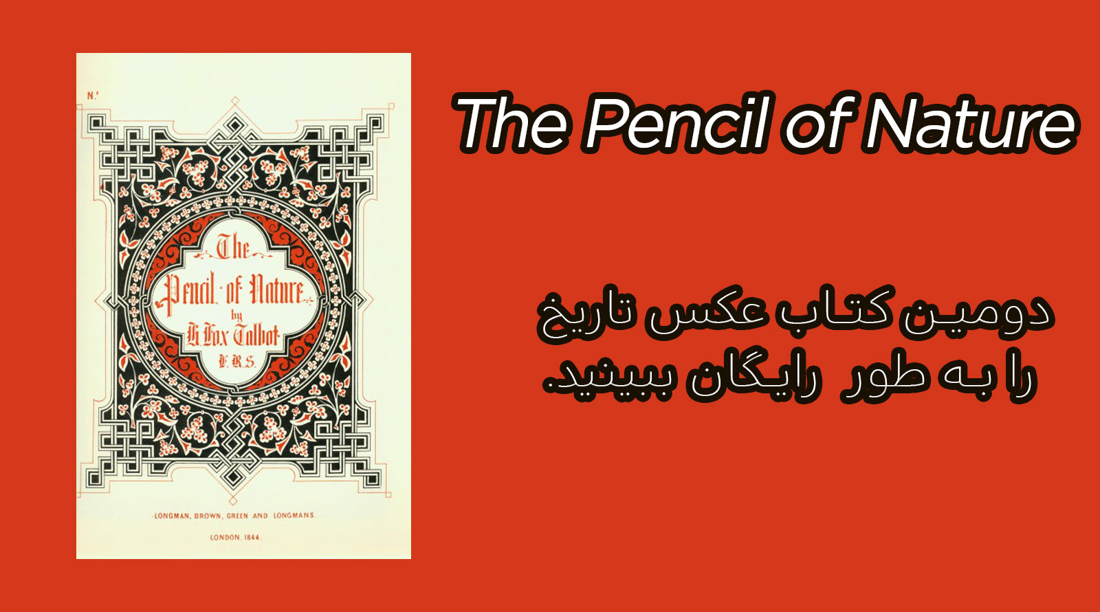 کتاب عکس The Pencil Of Nature