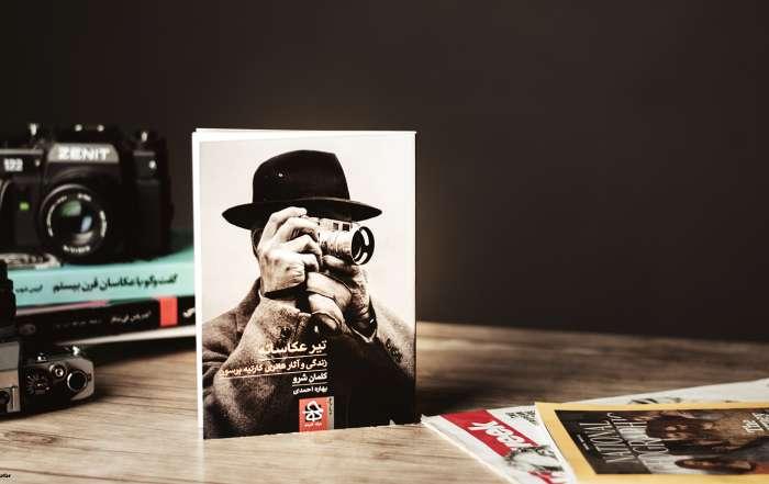 کتاب عکاسی : تیر عکاسانه