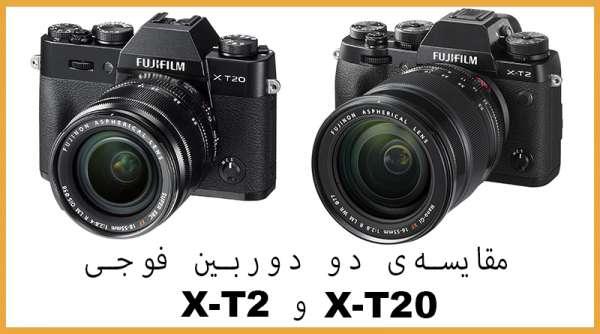 مقایسه دوربین فوجی X-T2 و X-T20