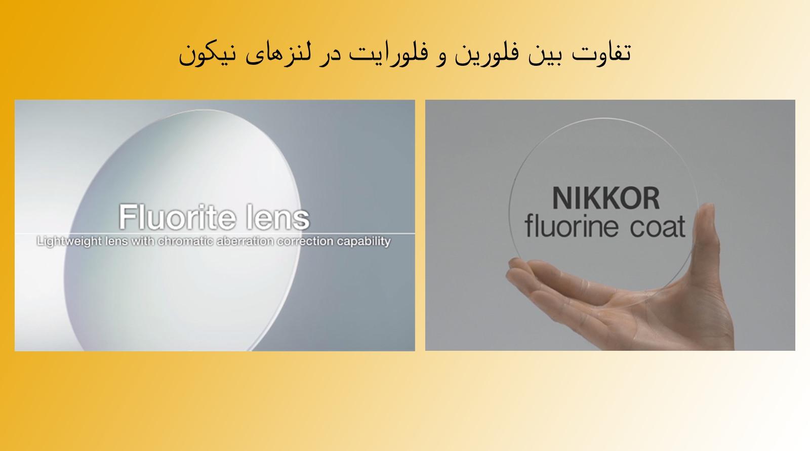 تکنولوژی لنزهای نیکون